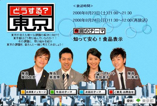 TOKYO MXテレビ『どうする?東京」放映決定!_b0015157_21533188.jpg