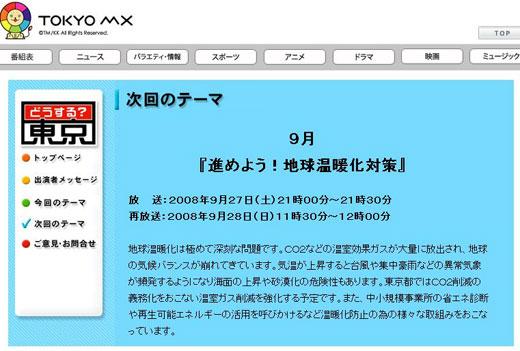 TOKYO MXテレビ『どうする?東京」放映決定!_b0015157_21543961.jpg