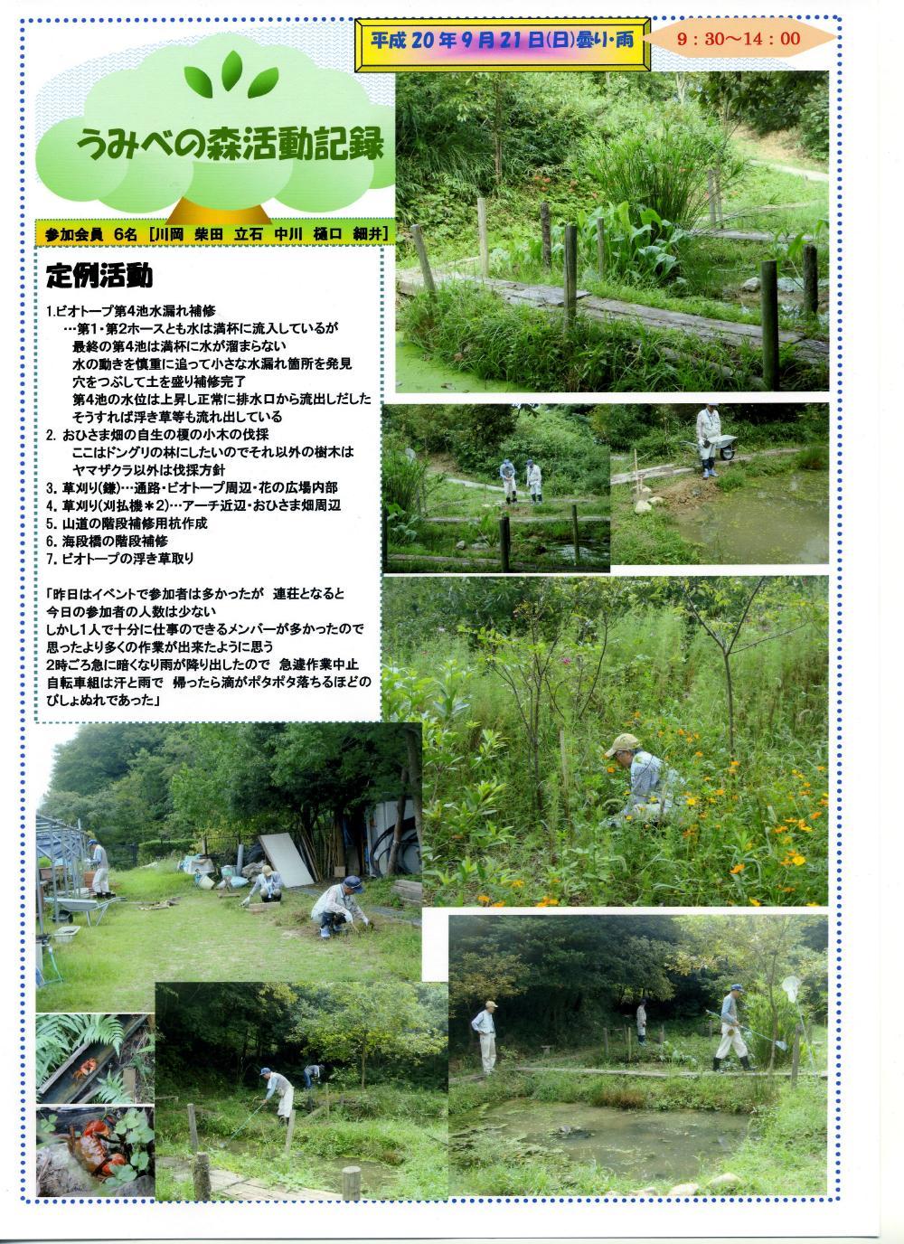 水漏れ補修・・・定例活動日_c0108460_1865773.jpg