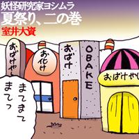 この夏のヨシムラまとめ読み : ...