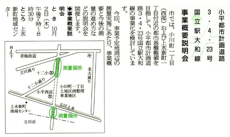 都市基盤整備調査特別委員会の市内視察_f0059673_1934878.jpg