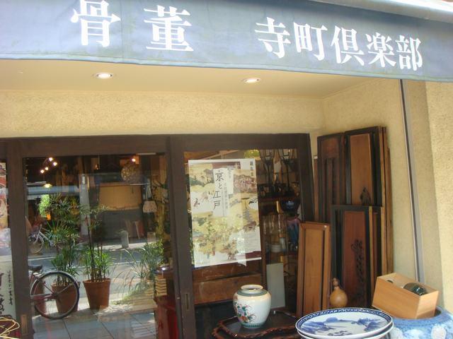 寺町通りは良いとこ、_d0100880_157446.jpg