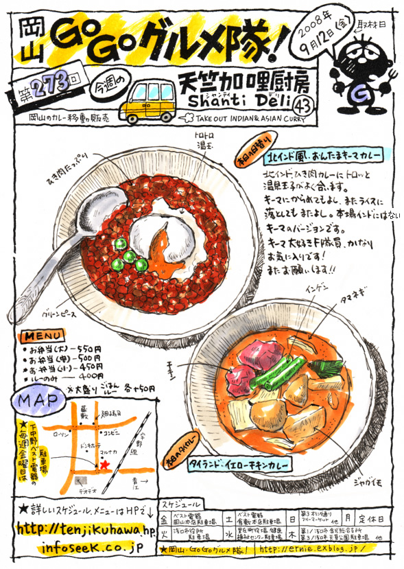 天竺加哩厨房・Shanti Deli(シャンティ・デリ)43_d0118987_1427994.jpg