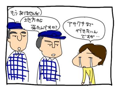 worst day of Minao\'s life_c0161724_36537.jpg