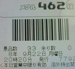 f0065228_1644316.jpg