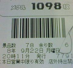 f0065228_16443958.jpg