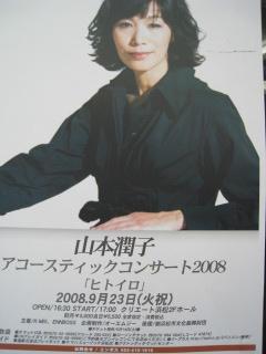 山本潤子の画像 p1_32