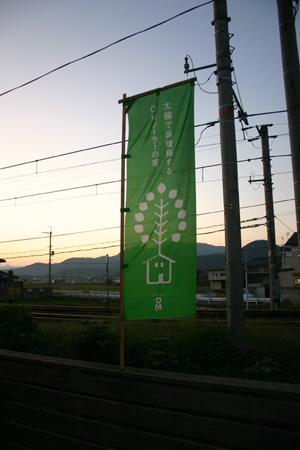 木製の旗ポール_d0082238_21365318.jpg