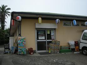三宅島応援!懐かしい利八屋で築穴製菓のミルクアーモンド_c0030645_1727479.jpg