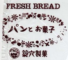 三宅島応援!懐かしい利八屋で築穴製菓のミルクアーモンド_c0030645_17534815.jpg