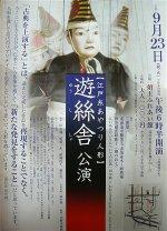 江戸糸あやつり人形公演、きょうです。_f0019247_11212160.jpg