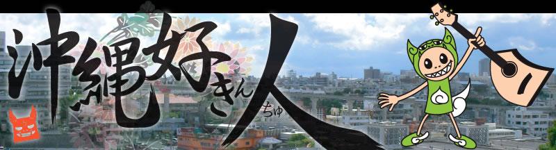 沖縄好きんちゅ~
