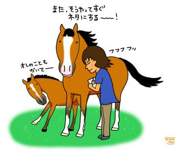 「おがわじゅりの馬房」のおがわじゅりさん登場!_c0039735_11283999.jpg