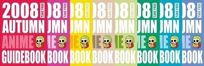 「2008 SPRING ANIME GUIDEBOOK」の秋~冬版の配布、今週末より無料配布を開始!_e0025035_10524837.jpg