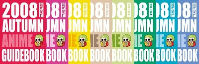「2008 SPRING ANIME GUIDEBOOK」の秋~冬版の配布、今週末より無料配布を開始!_e0025035_10533820.jpg