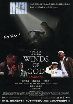 THE WINDS OF GOD-KAMIKAZE-_e0040938_0155433.jpg