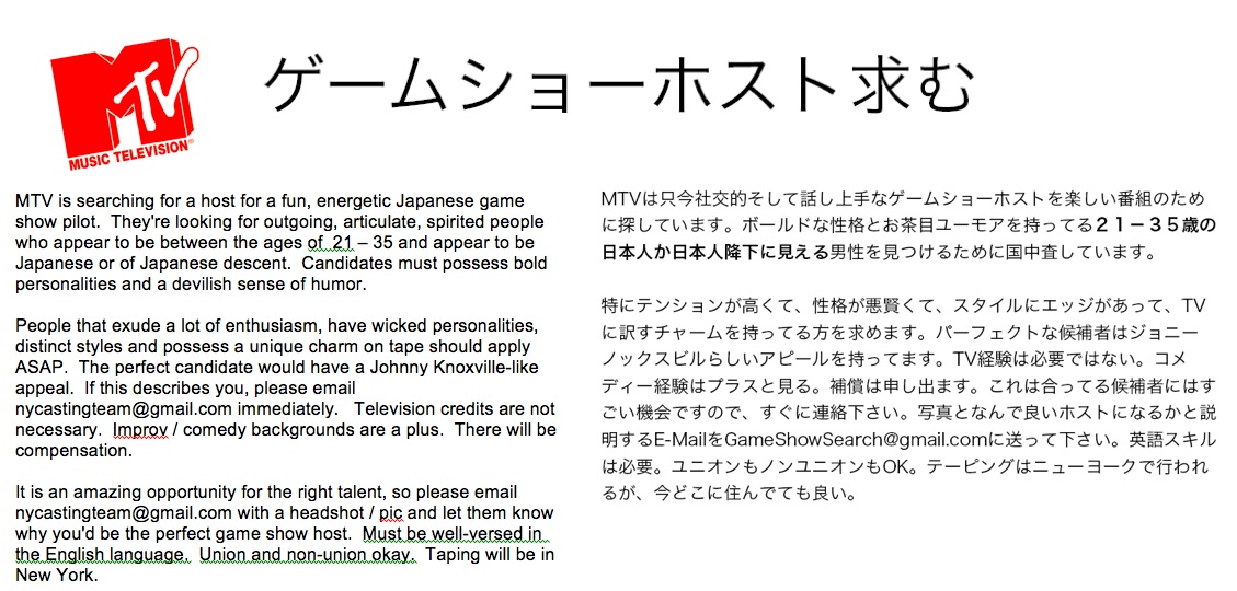 MTV is seeking Japanese TV Host in NYC for a game show pilot_c0150860_539071.jpg