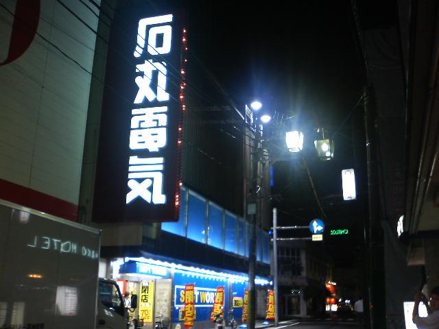 石丸電気新潟店 閉店_e0046190_10191348.jpg