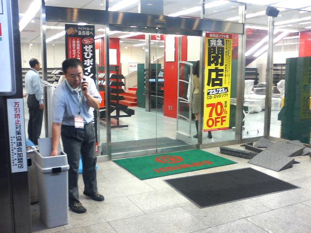 石丸電気新潟店 閉店_e0046190_1027784.jpg