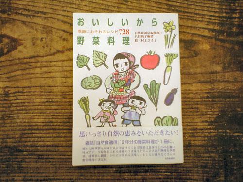 農民による野菜料理本_b0118191_1954530.jpg