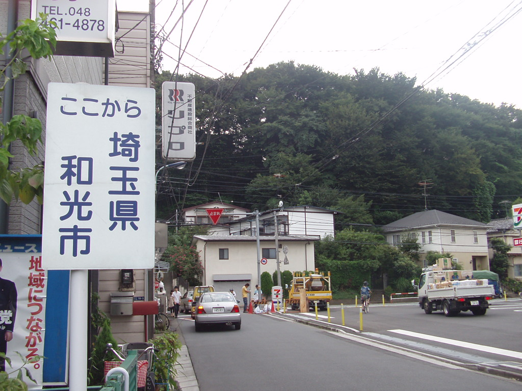 県 市 白子 和光 埼玉
