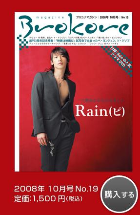 Rain \'セクシー腹筋\' 秘訣?… 未公開映像も公開_c0047605_8573858.jpg