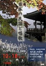 日本の旋律_e0103327_156205.jpg