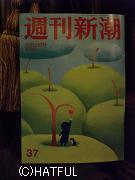 週刊新潮「私の食卓日記」に♪_a0099166_19505348.jpg