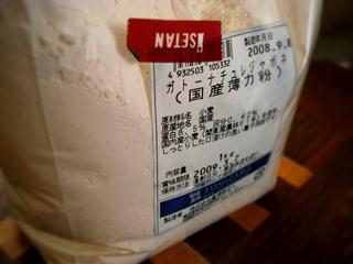 はじめて「ガトーナチュレジャポネ」(国産薄力粉)を購入_c0110869_22463634.jpg