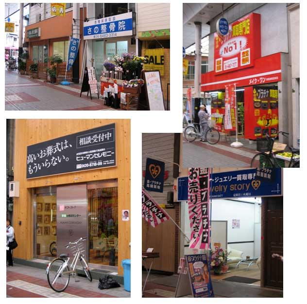 商店街_b0057679_8375492.jpg