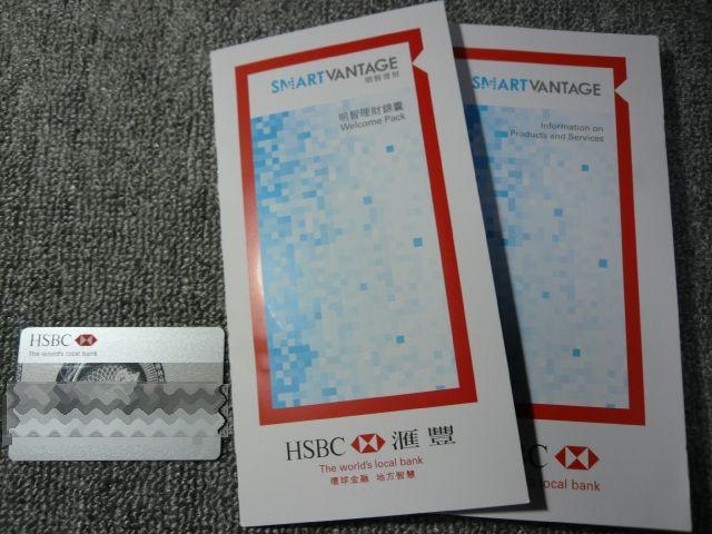香港口座開設 in HSBC_f0097683_22525310.jpg
