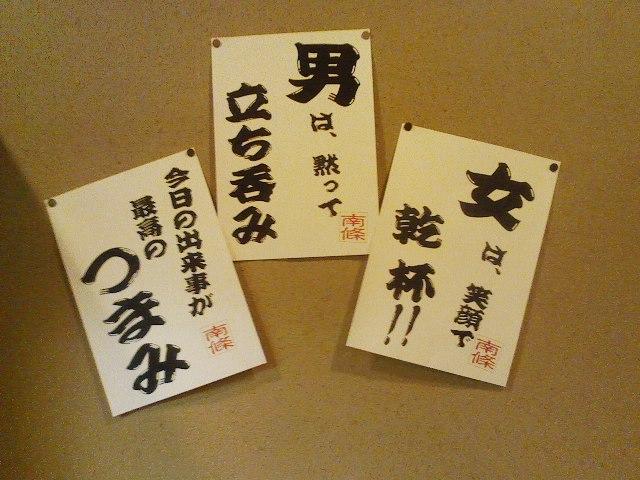 ■熊本「なん帖」。優しい立ち飲みの心栄え。ほろり、感動。_c0061686_6165353.jpg