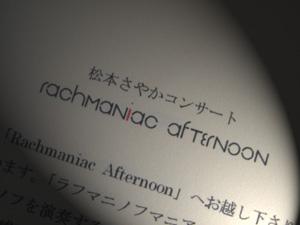 ラフマニアック・アフタヌーンとチャーチコンサートとウェイクボード_e0030586_20235756.jpg