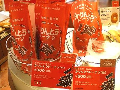 【旬のイチオシ!】 「かりんとうドーナツ」(by モンタボー)_b0151490_10184592.jpg