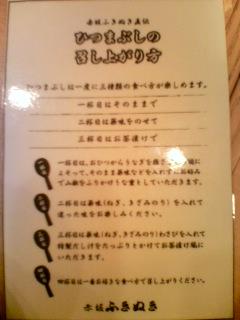 柏  赤坂ふきぬき さん_a0103293_2113714.jpg