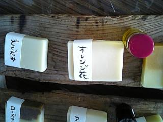 香りの草石鹸づくり_f0116297_1915972.jpg