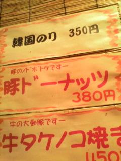 ドーナツとタケノコ_b0157416_19294872.jpg