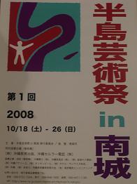 半島芸術祭 in 南城_d0100638_19291944.jpg