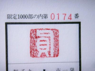 d0094543_2062540.jpg