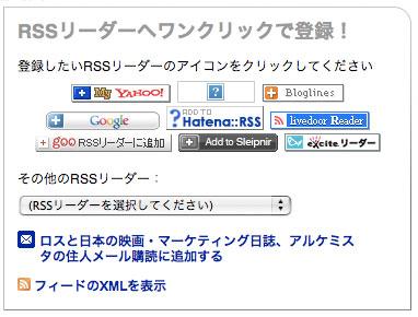 RSSとは、XMLとは、ATOMとは?わかりやすい「フィード」の使い方_c0150860_3532839.jpg