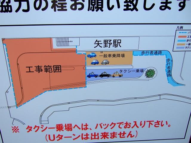 矢野駅前広場、29日一部供用開始_b0095061_7172330.jpg