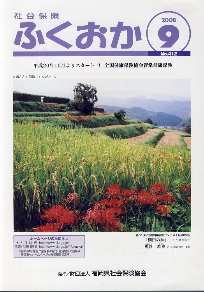 社会保険ふくおか9月号_f0120774_1753368.jpg