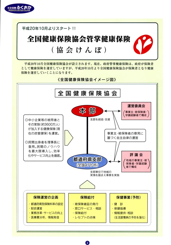 社会保険ふくおか9月号_f0120774_1754437.jpg