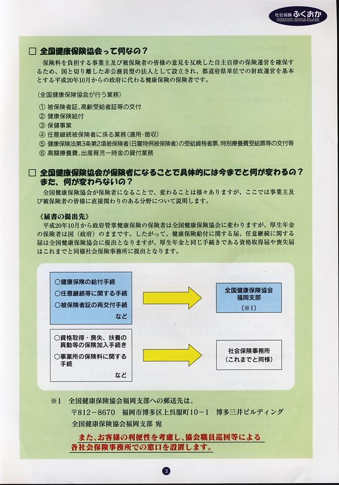 社会保険ふくおか9月号_f0120774_176012.jpg