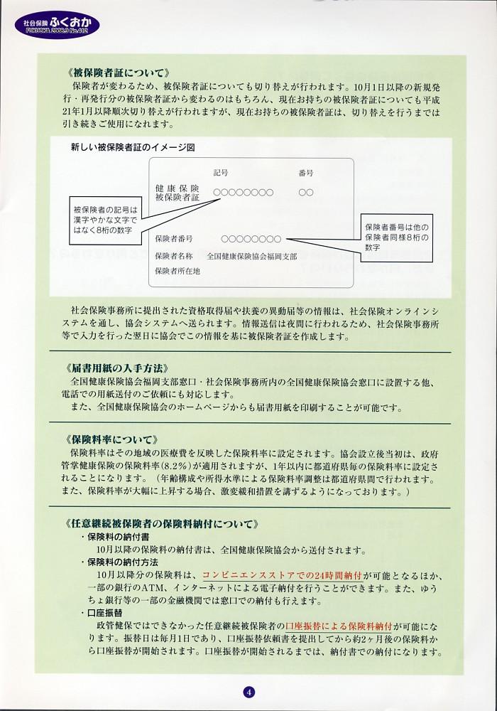 社会保険ふくおか9月号_f0120774_1762016.jpg