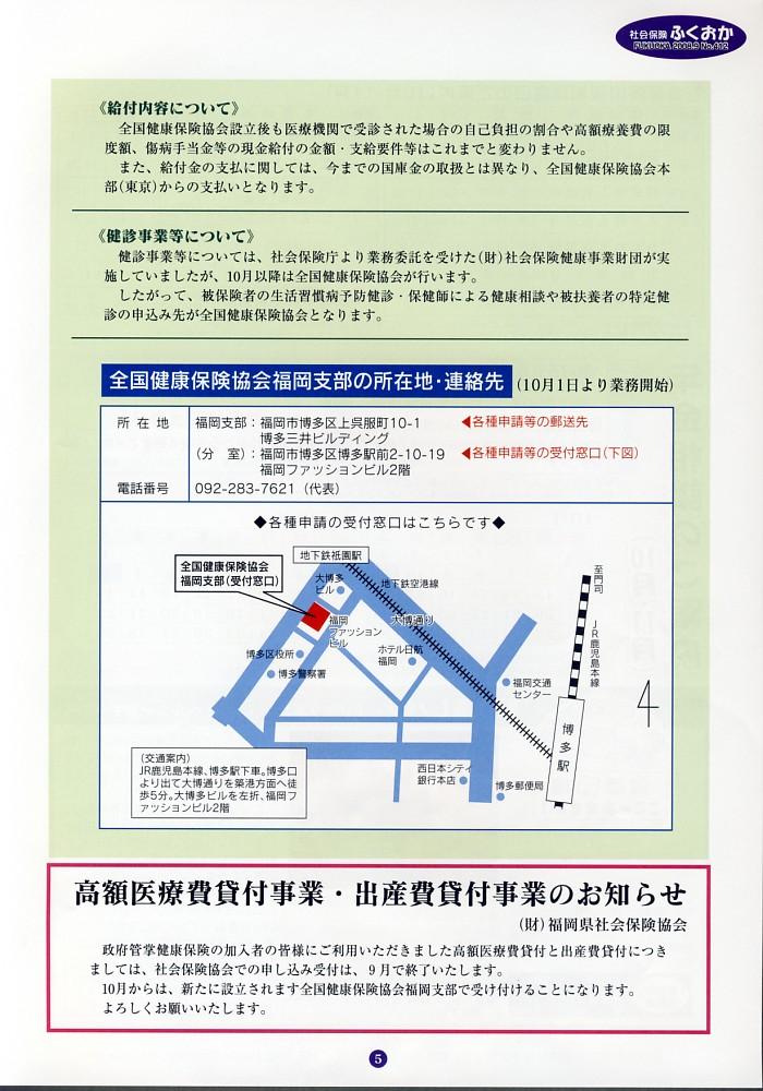 社会保険ふくおか9月号_f0120774_1763837.jpg
