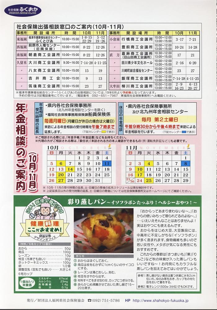 社会保険ふくおか9月号_f0120774_1765824.jpg
