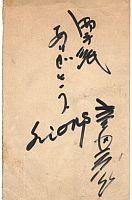 神様、仏様、稲尾様_e0022175_16271990.jpg