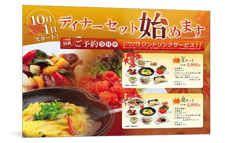 2008年9月18日 神戸南京町 皇蘭 本店 ランチョンマット制作_e0062276_11263049.jpg