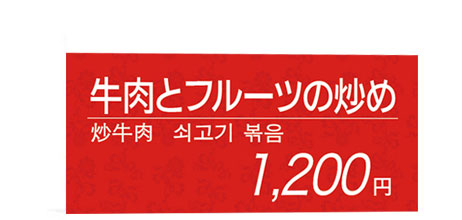 2008年9月1日 神戸南京町 皇蘭 本店 プライスカード制作_e0062276_11555592.jpg